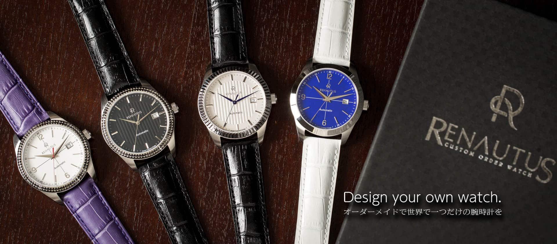 ルノータス カスタム腕時計の値段やメリット