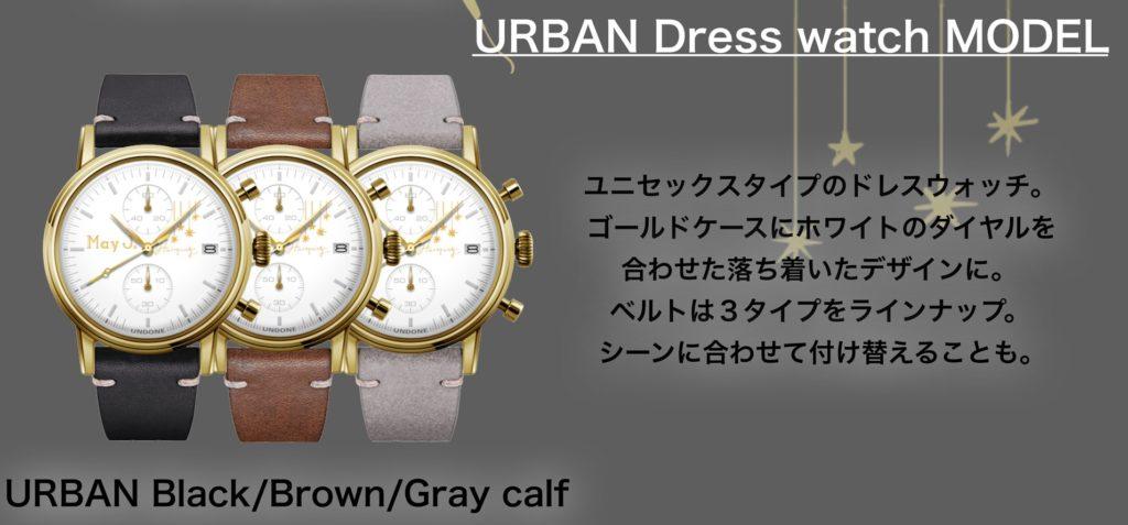 UNDONE×May J.「URBAN ドレスウォッチモデル」