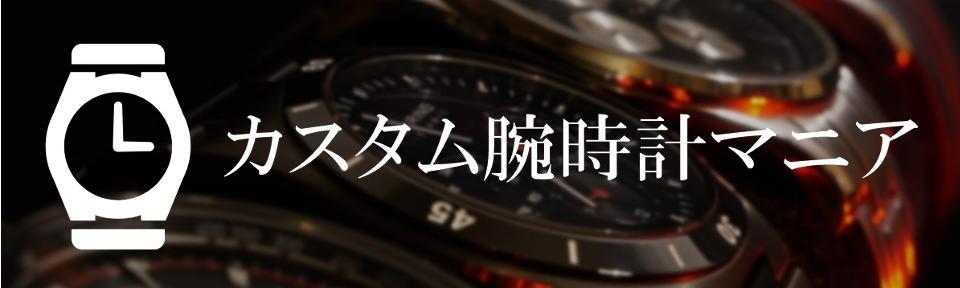 カスタム腕時計マニア ホーム トップ