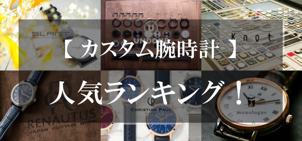 カスタム腕時計 ランキング TOP-2018.12.05-2