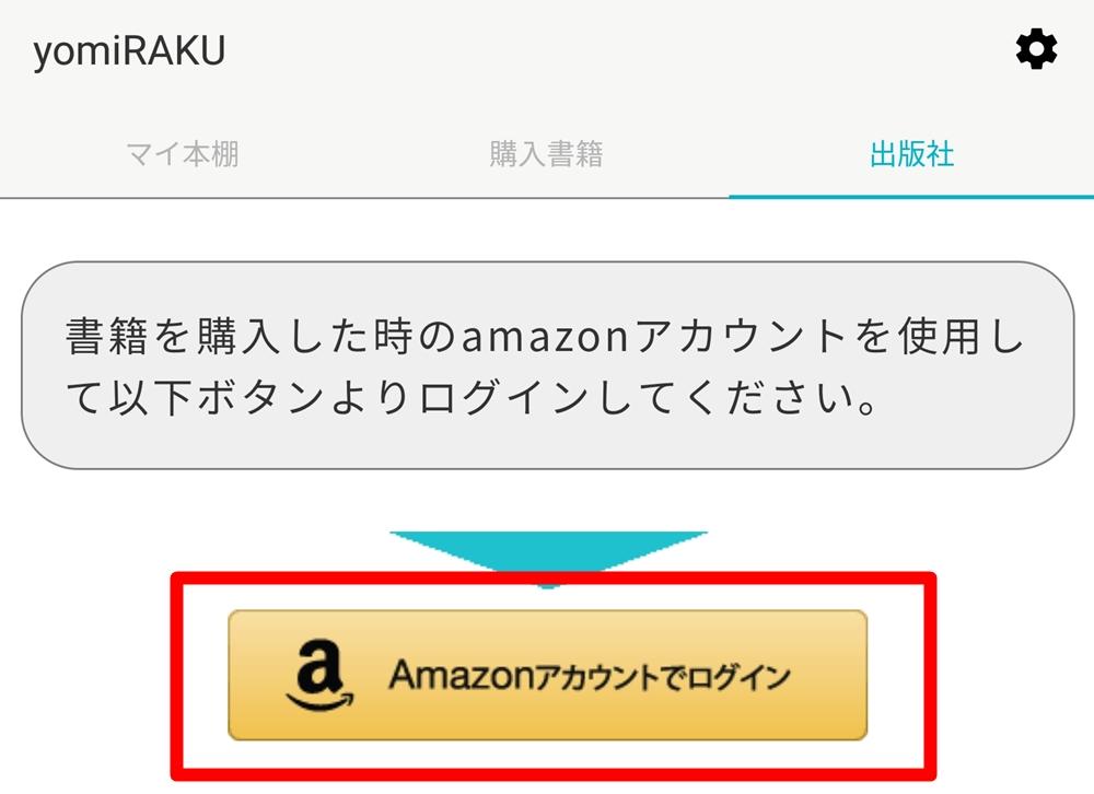 ウオッチライフライブラリー Amazonアカウントでログイン