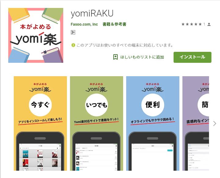 ウオッチライフ・ライブラリー yomi楽