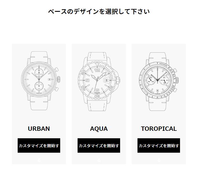 カスタマイズ ベースとなる時計本体タイプを選ぶ