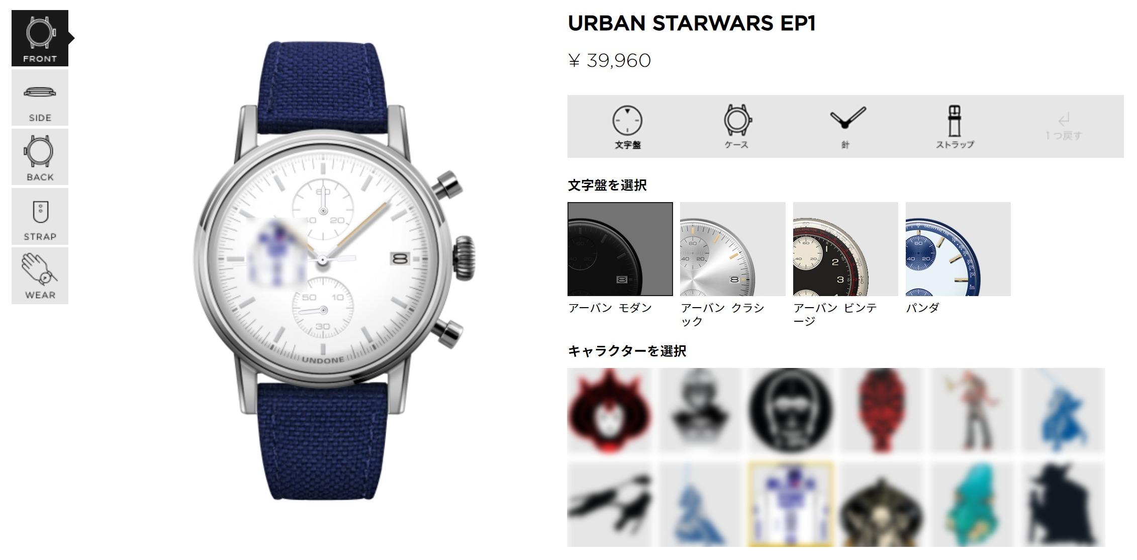 スターウォーズ コラボ腕時計 カスタマイズ画面