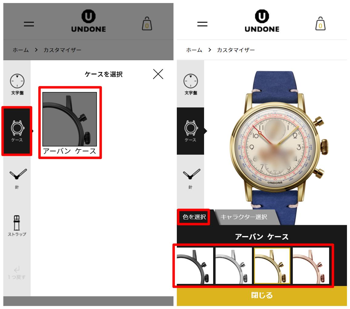 トイストーリーデザイン時計 カスタマイズ ケースカラー選択