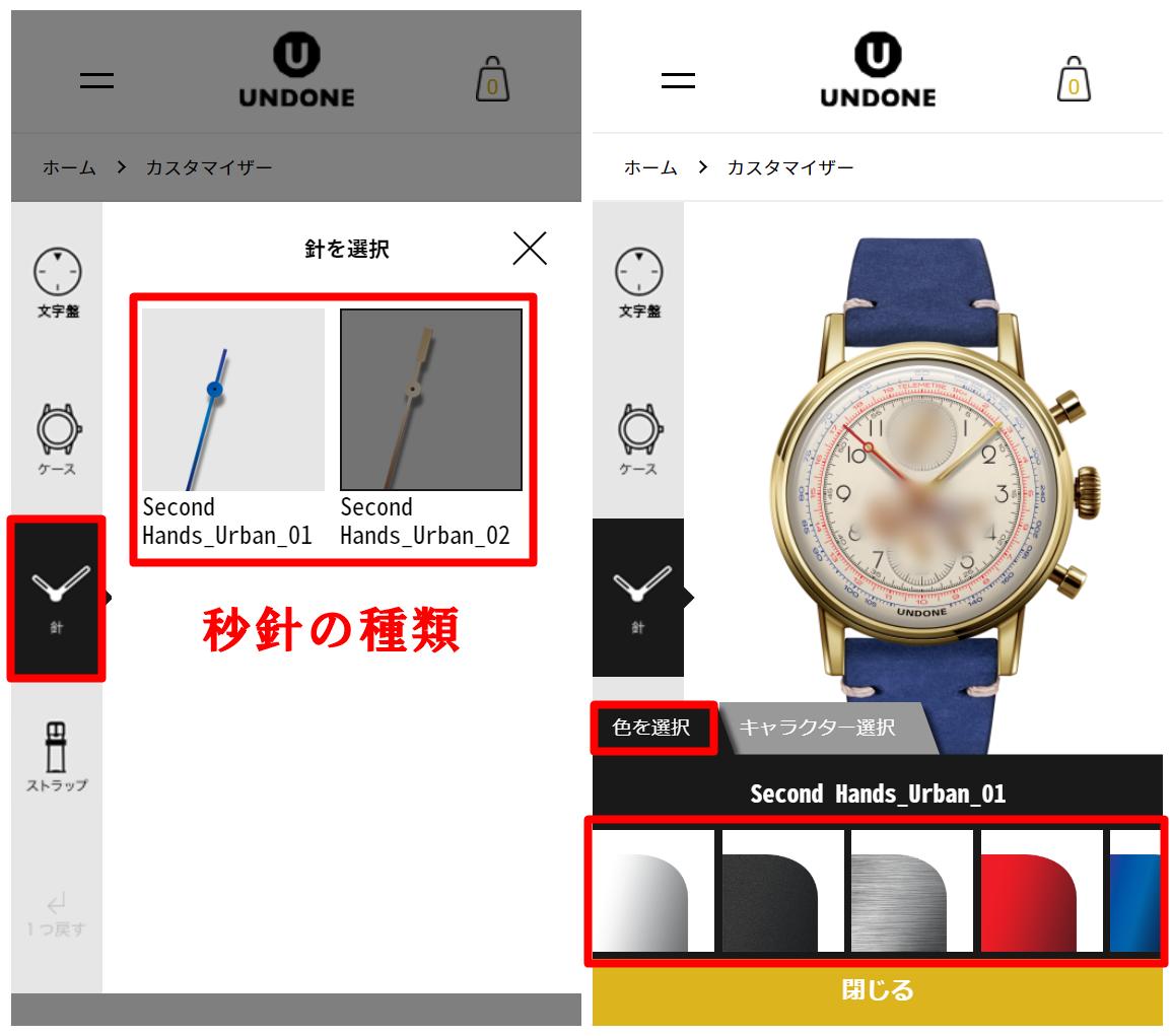 トイストーリーデザイン時計 カスタマイズ 秒針形状とカラー
