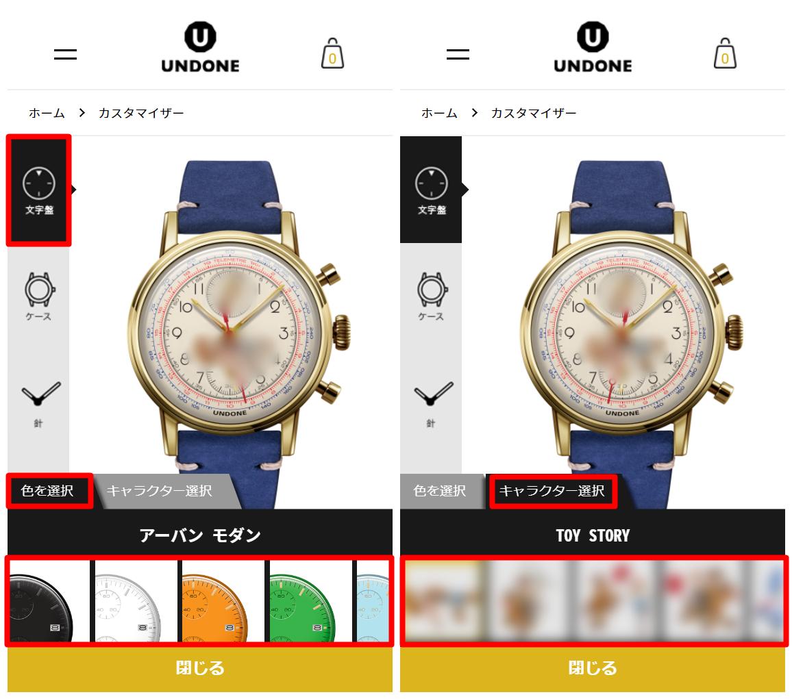 トイストーリーデザイン時計 カスタマイズ 文字盤カラーとキャラクター選択