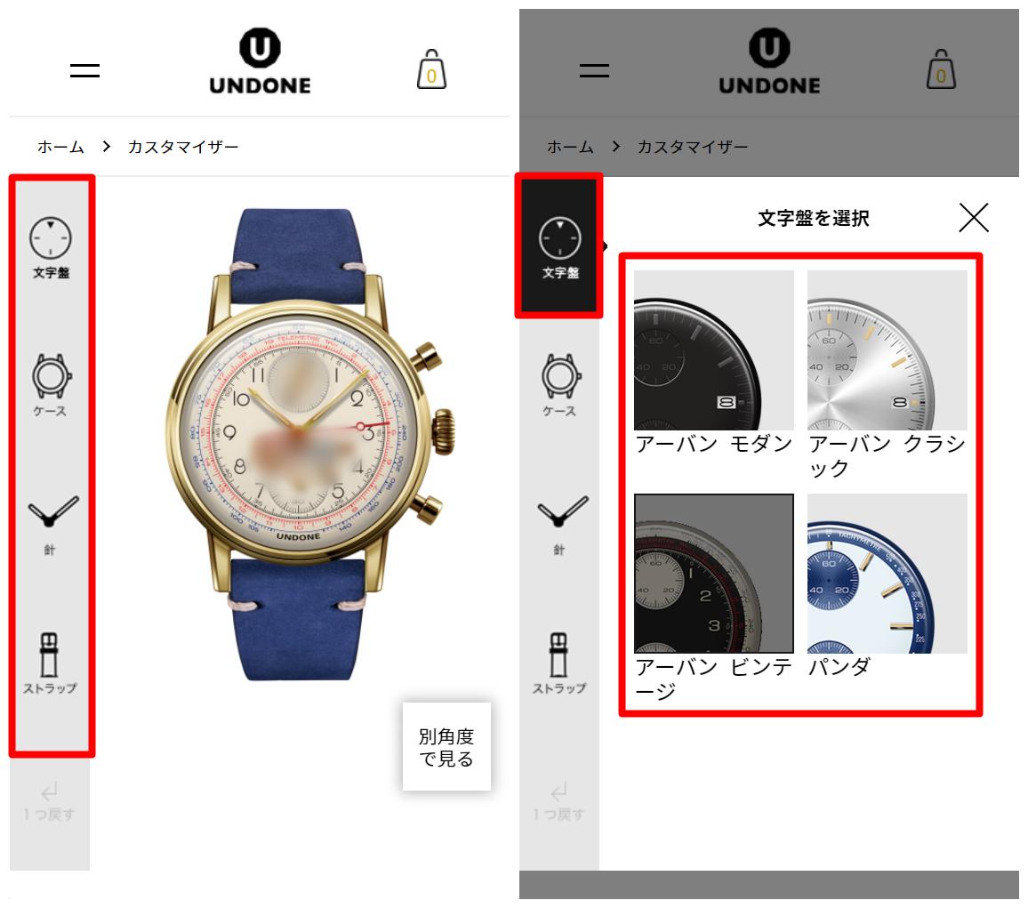 トイストーリーデザイン時計 カスタマイズ 文字盤種類選択
