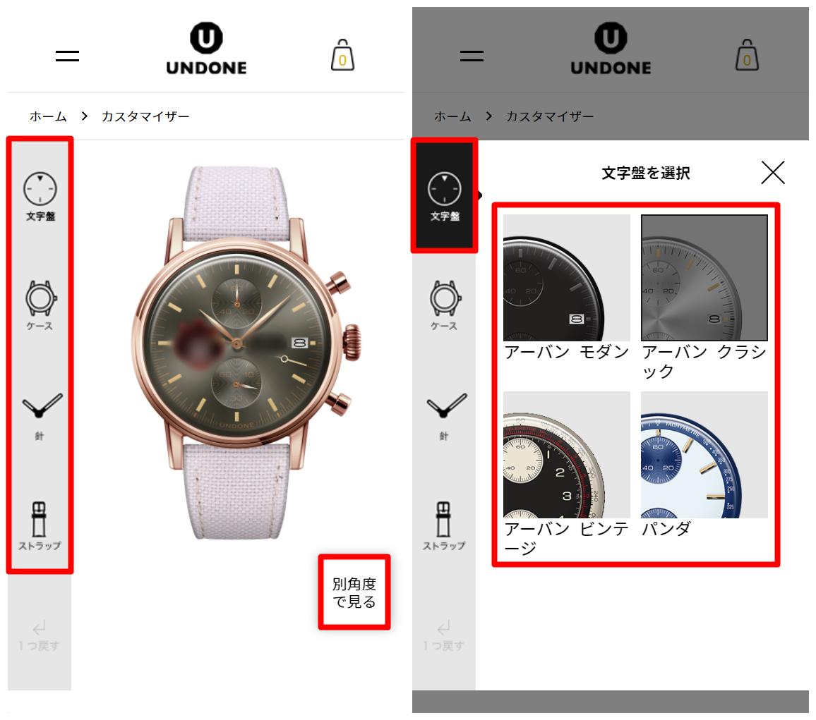 UNDONE×スターウォーズ コラボレーション腕時計 カスタマイズ 文字盤 種類