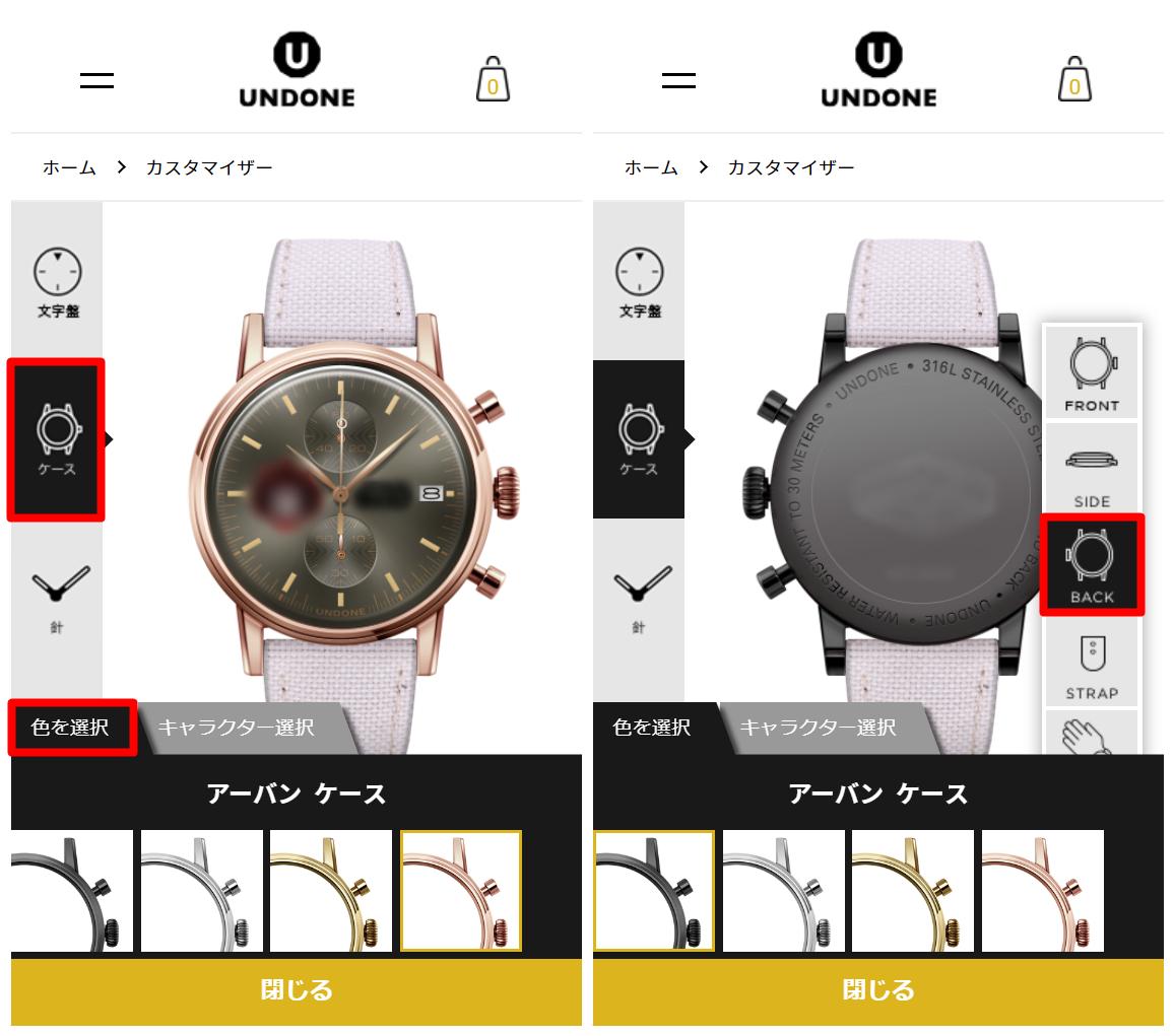 UNDONE×スターウォーズ コラボレーション腕時計 カスタマイズ ケースカラー変更 ケースバックイメージ