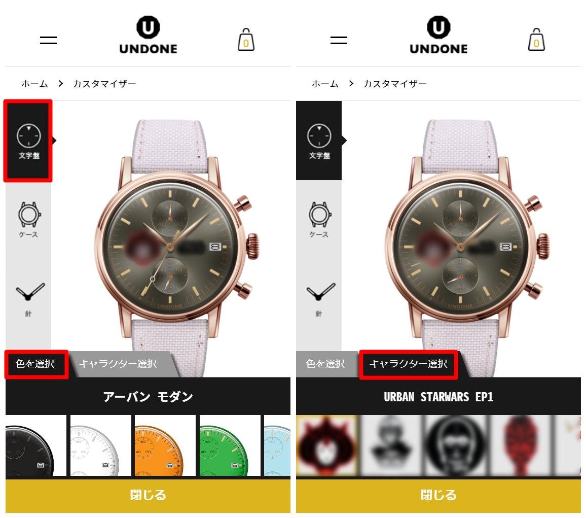 UNDONE×スターウォーズ コラボレーション腕時計 カスタマイズ 文字盤カラーとキャラ 変更