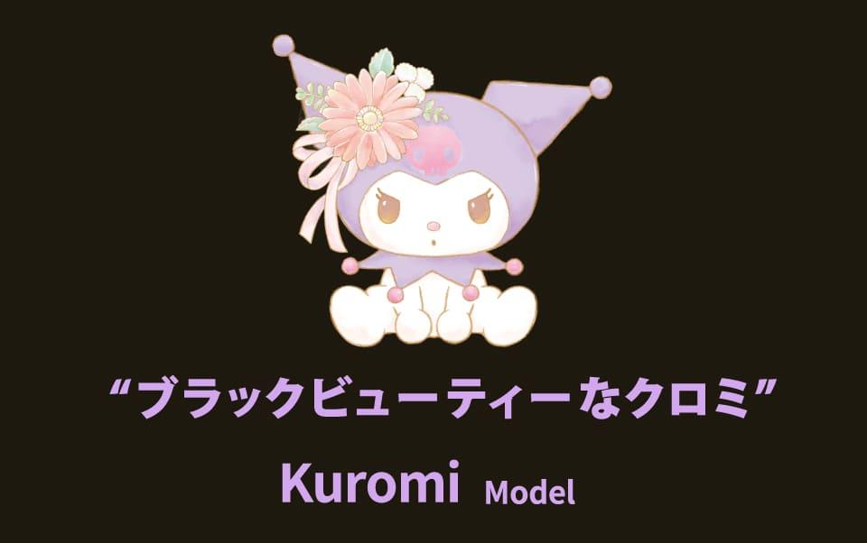 サンリオ クロミsanrio_kuromi